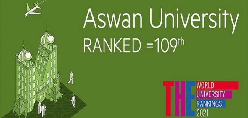 جامعة أسوان تحقق انجاز جديد في التصنيفات العالمية